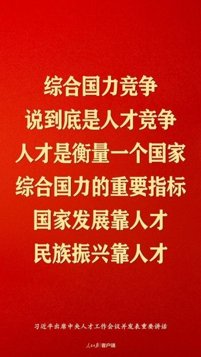 习近平:国家发展靠人才 民族振兴靠人才