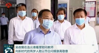 吴政隆在连云港看望慰问教师 向新时代的筑梦人致以节日问候崇高敬意