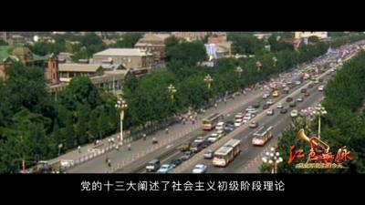 红色血脉——党史军史上的今天 10月25日 中国共产党第十三次全国代表大会开幕