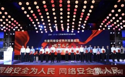 2021年江苏省网络安全宣传周在宿迁正式开幕