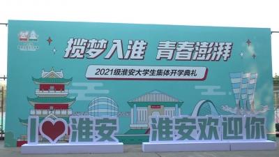 视频丨2021级淮安大学生集体开学典礼