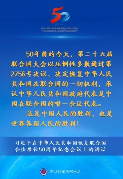 习近平在中华人民共和国恢复联合国合法席位50周年纪念会议上的讲话要点速览