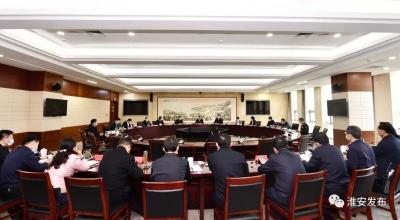 市委常委会召开会议,研究部署疫情防控、安全生产等重点工作!