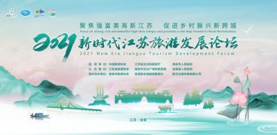 """乡村振兴""""苏""""写旅游产业美好愿景"""
