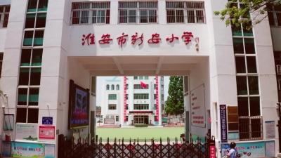 淮安区举办青少年党史学习教育研讨会