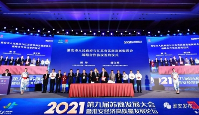 2021(第九届)苏商发展大会暨淮安经济高质量发展论坛举行